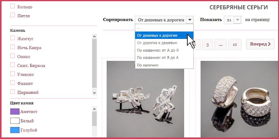 Как выставить фильтр на сайте