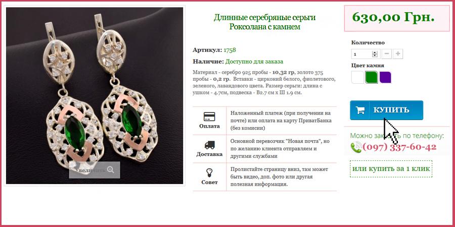 Купить серьги на сайте