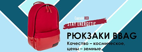 Рюкзаки BBAG